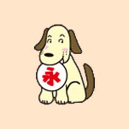 10 永犬丸保育所